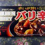夏季限定発売!「ゴールデンカレー バリ辛」はホントに辛い? (ヱスビー食品)