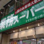 業務スーパーで135円のもつ鍋セット見切り品があったんで思わず買ってみた♪北海道食材にこだわる!