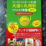 ランチパスポート札幌2017~1ヶ月が経過して30軒巡りました!食べてよかった5選♪