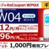 RaCoupon WiMAX2+ W04 ギガ放題を契約してみたぞ!その部屋での使い勝手は?(通信費節約その1)