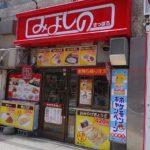 ここの餃子とカレーを食べたことない札幌市民はいない?老舗飲食店!「みよしの」チルド餃子の味はどんなの?