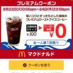 カフェなんてもんは利用しない!マクドで無料コーヒー&100円ソーセージマフィンでPC作業