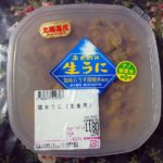 ようやく食ったぞ!とろける塩水ムラサキうにのパックが1200円台で売ってた!