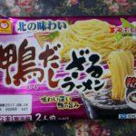 北海道暮らしではこのチルド麺シリーズが一番お得♪「マルちゃん 北のあじわい 鴨だしざるラーメン」