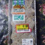 晩酌小ネタ揚げ物シリーズ~白身魚のハーブガーリックソテーと鶏皮の素揚げ