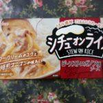 煮込み系料理と白飯大好きな私はこういうの虜♪シチューオンライス ビーフストロガノフ風(ハウス食品)