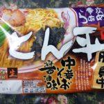 帯広らーめんでも大人気でめっちゃ美味しかったお店「とん平」中華そば醤油味を再現