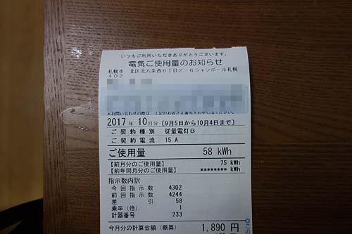完全に秋!という季節であった札幌の9月電気代はいったいいくらであったのか?