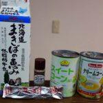 粒粒たっぷりのコーンスープが無性に飲みたい!ジャガバタも添えて北海道らしく♪