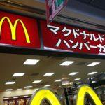 株主優待魅力株[2702]日本マクドナルドホールディングスをつなぎ売り(クロス取引)で取得