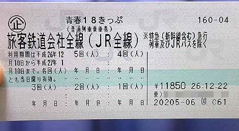 北海道でも貧乏旅行に青春18きっぷは有効?唯一18きっぷで新幹線に乗れるその訳とは?