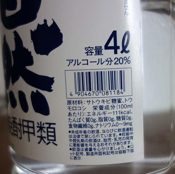 北海道一の激安スーパー「マンボウ」を再訪!貧乏酒飲みはこの飲み方やね「宝焼酎 大自然」北海道限定