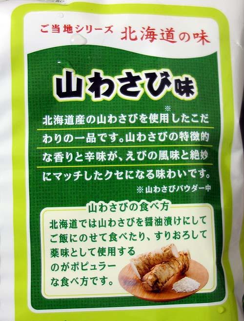 北海道限定!キリン「氷結」北海道産メロンとカルビー「かっぱえびせん」北海道の味山わさび味