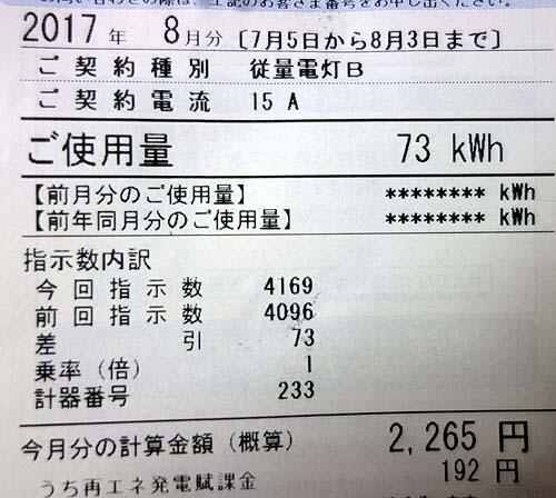 一番暑かった時期を過ぎました♪エアコンなし札幌生活の7月電気代はいくらくらい?