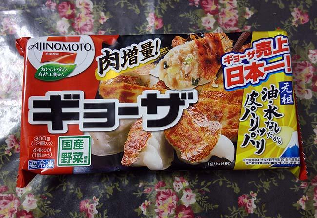 味の素の冷凍餃子♪餃子の王将もええけど味と値段のCP値とお手軽さではこの餃子がナンバー1