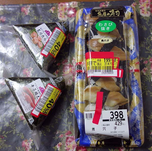 生活がすさむ?半額煮穴子寿司におにぎり2つのおっさん1人晩めし・・・