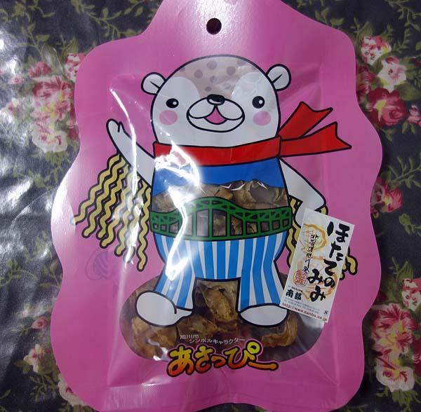 旭川の読者さんが札幌へ遊びに来てくれてお土産をいただきました♪
