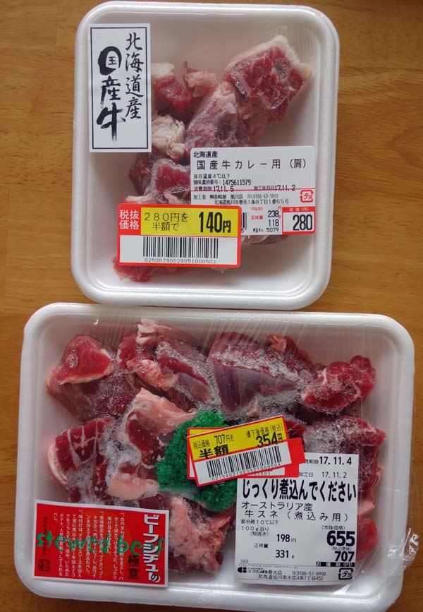 北海道ではあまり牛肉食材を使わない?そんな中たっぷり牛肉のビーフシチューを作ってみた