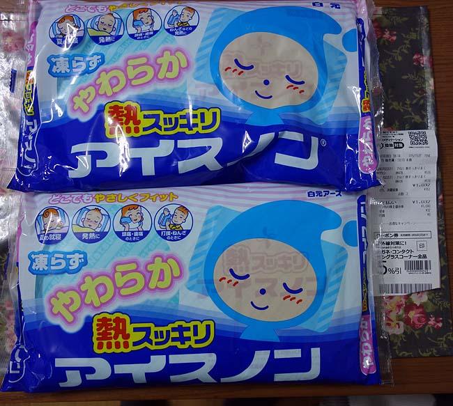 ビッグカメラの株主優待2000円分!札幌での暑さ対策に「アイスノン」を買ってきた