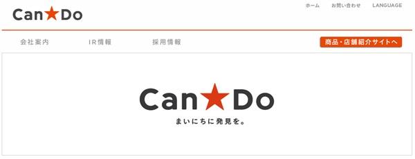 2014年の株主優待改悪で手放した・・・100円均一チェーン「キャンドゥ」(2698)の株主優待はもらってお得?