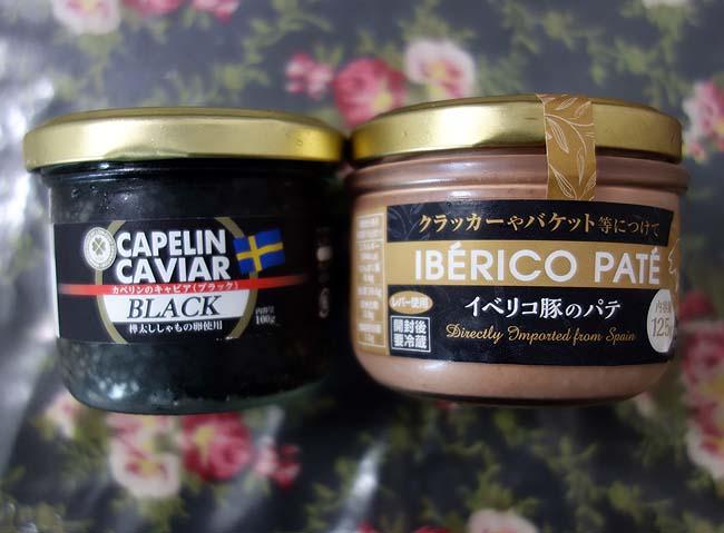業務スーパーの直輸入掘り出し物シリーズ♪200円のキャビアって美味しいん?