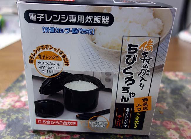 一人暮らしで簡単にご飯を炊くん絶好な商品見つけた♪「電子レンジ専用炊飯器/ちびくろちゃん2合炊き」