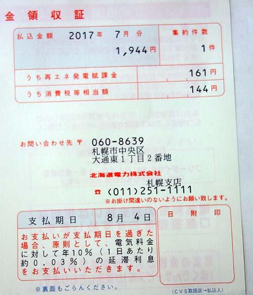 札幌での生活始めて1ヶ月・・・6月の電気代請求はいくらくらい?(6月7日~7月4日)
