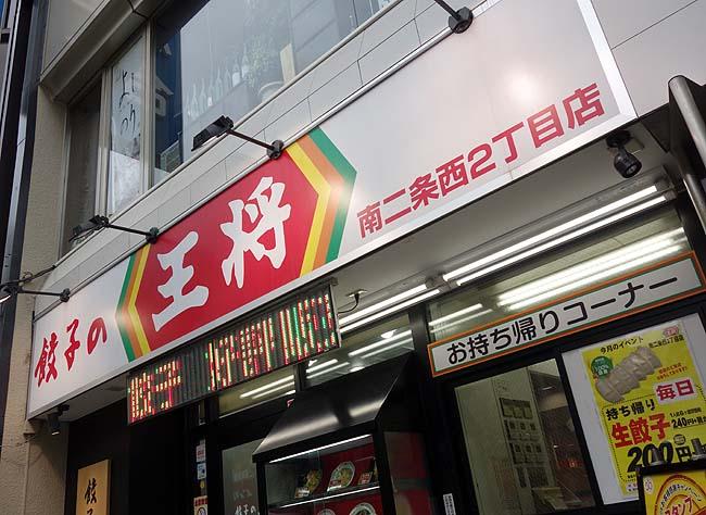 「餃子の王将」の90分餃子食べ放題って果たして元がとれるのか?(札幌南二条西2丁目店)