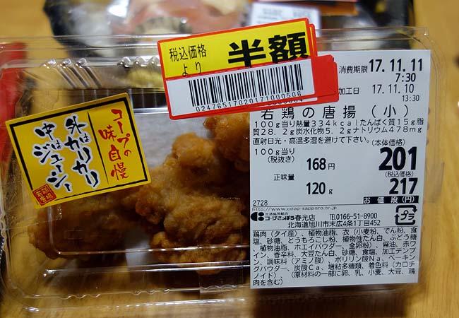 次の日は札幌へ車遠征♪そんな前日と当日は半額ちゃんこ鍋・惣菜・弁当等で手抜き料理に徹します