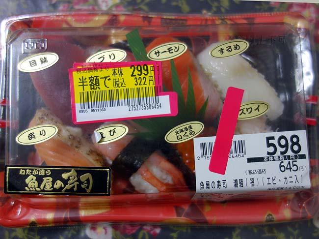 北海道いくら、ずわい、マグロ、ブリ、サーモンなど8貫で299円!この値段の寿司はお値打ちもん