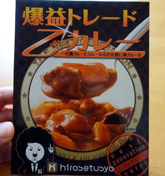 [7185]ヒロセ通商の株主優待は1万円分のキャンペーン商品がいただけます!