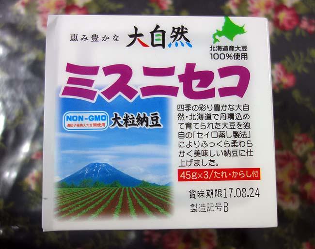 北海道では納豆好きにはたまんないくらいに旨くて種類が揃っております