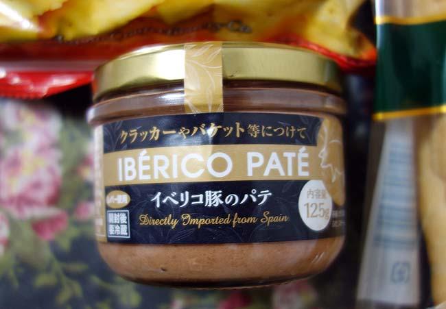 業務スーパーで掘り出しもんめっけ!イベリコ豚のレバーパテが138円!スペイン直輸入