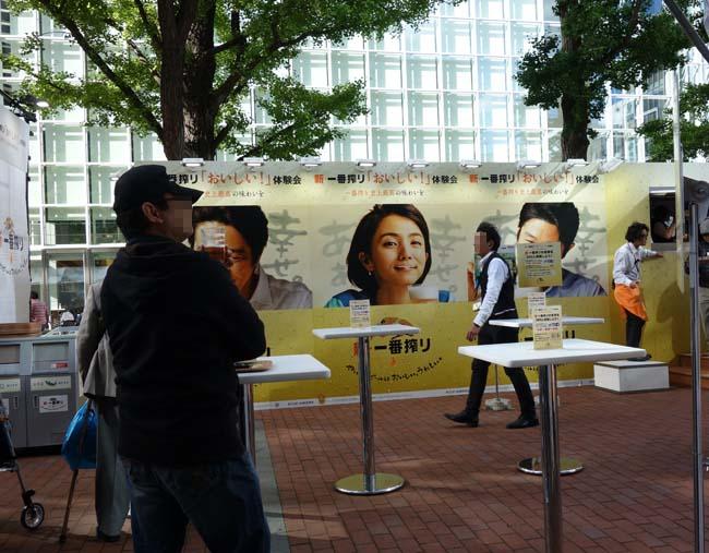 新・一番搾り「おいしい!」体験会の札幌都市版に行って来た!(200円まるごと体感セット)