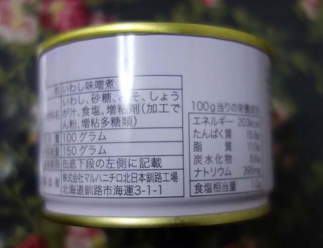激安スーパーで見つけた98円!釧路産のいわしの味噌煮がとてつもなく旨かった!