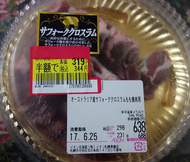 北海道では家で焼肉やるとなるとジンギスカンは外せないね~「きょうえいのまろやかジンギスカン」小樽運河