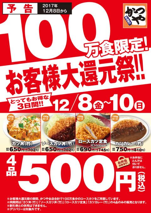 かつやの4品限定ワンコイン500円年末感謝祭!カツカレーとロースカツ定食を食ってきた♪
