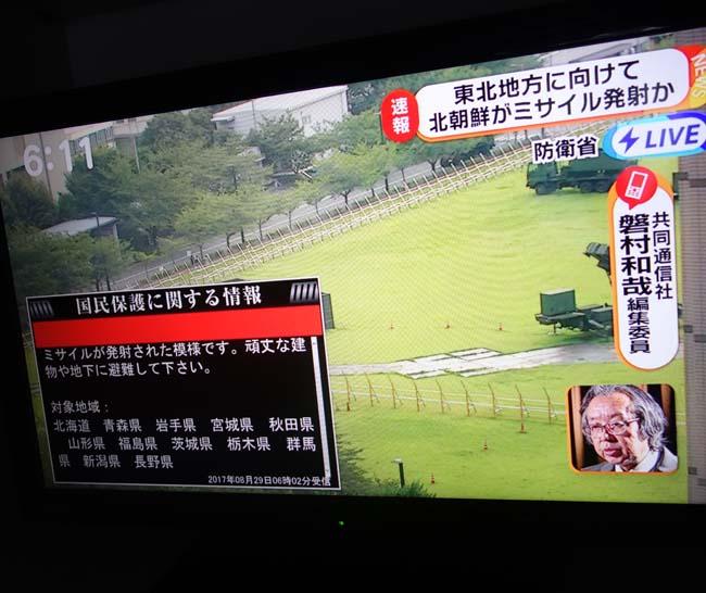 ミサイル警報が朝6時にけたたましく鳴り響く!!北海道へ向けてミサイル発射!北朝鮮のブタめ!!