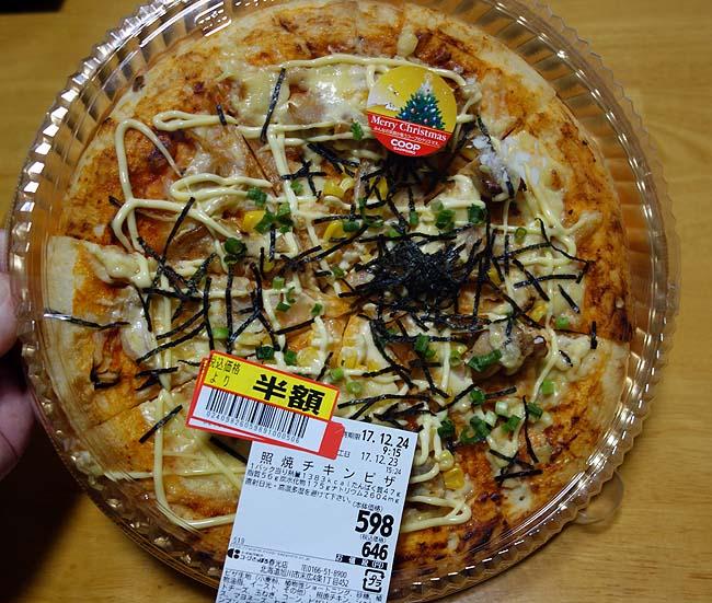 冷蔵庫に半額冷凍肉がいっぱい!スペース確保の焼肉と手抜き半額唐揚げ弁当&照り焼きチキンピザ