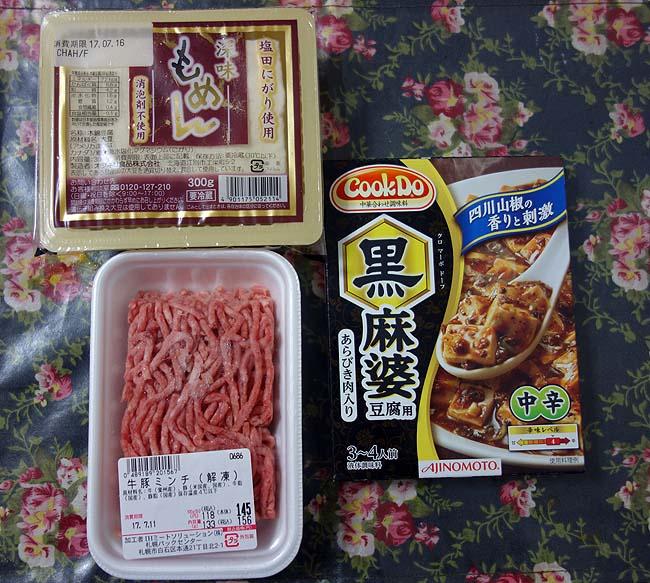 クックドゥ「あらびき肉入り黒麻婆豆腐」この味が家庭でフライパン1つ簡単調理で味わえるとは・・・