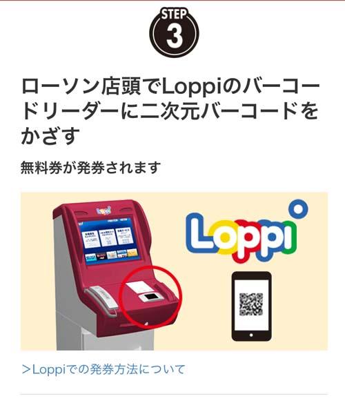 楽天Payアプリを使ってローソンのLチキが無料でもらえるキャンペーンで旨辛チキンをいただく