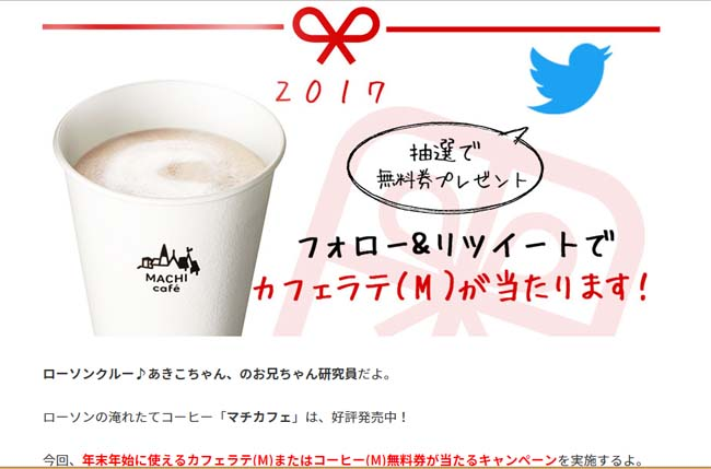 ローソンのツイッターフォロー&リツィートでマチカフェ1杯無料10万名当選キャンペーン