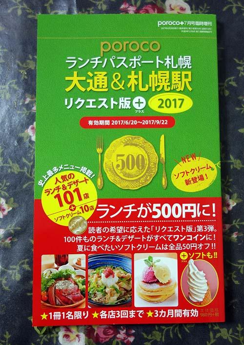 貧乏外食好きには必須のランチ本!ワンコイン500円でいただける「ランチパスポート札幌 2017【大通&札幌駅】」を購入