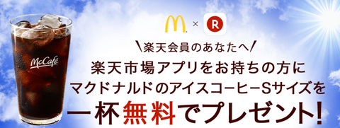 急げ!エントリーは7月24日9時59分まで~楽天市場アプリ利用でマクドナルドのアイスコーヒーSサイズ1杯プレゼント