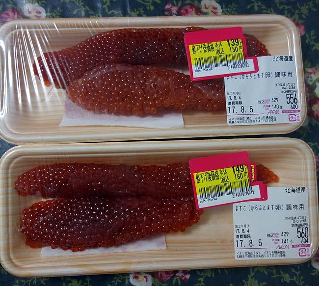 北海道産樺太マスのすじこがとんでもない価格(150円)で出現!醤油漬けにしてみた