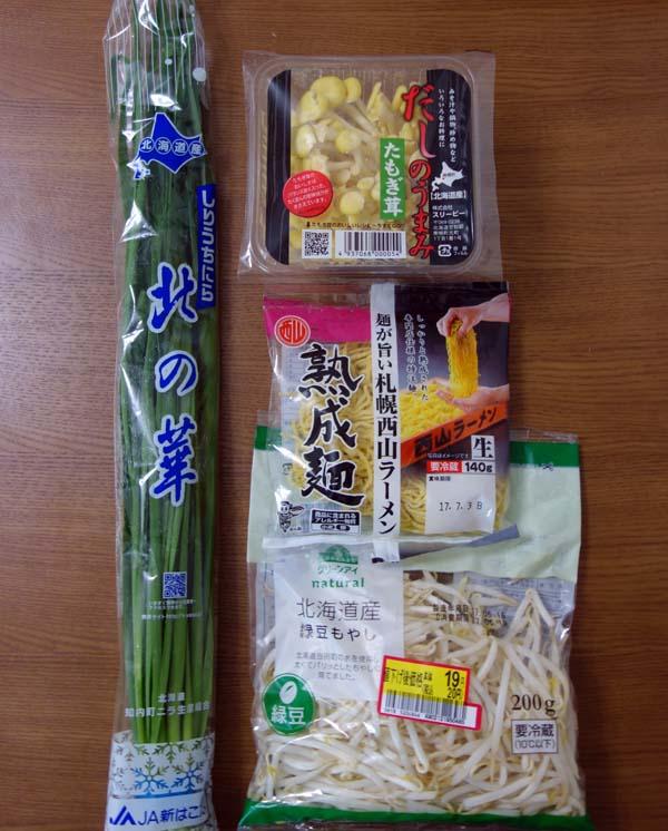 業務スーパーで135円のもつ鍋セットの見切り品があったんで思わず買ってみた♪北海道食材にこだわる!