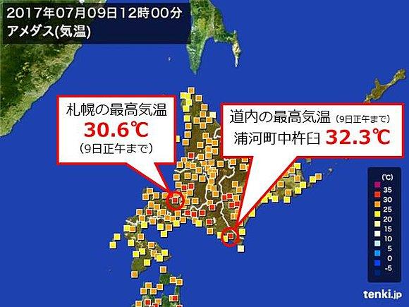 嵐を呼ぶ男の名は健在・・・札幌で125年ぶりの記録的な厳しい暑さを呼び込んでしまった