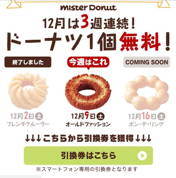 楽天ポイント会員は12月毎週土曜ミスドのドーナツが1個無料♪新発売の5種の野菜とチキンパイも買ってみた