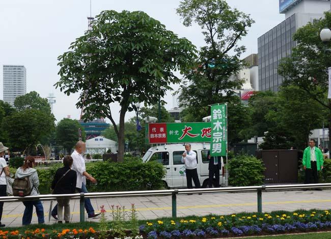 「鈴木宗男」は次期衆院・参院選挙に出馬するのは確実?街頭演説を聞いてきた