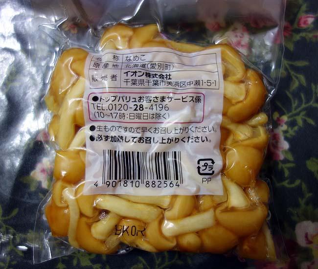 北海道産のなめこが60円台と安かったので「なめこ汁」にしてみた